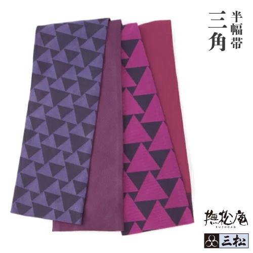 【 撫松庵 】半幅帯 「三角」パープル リバーシブル ポリエステル 紫 幾何学 カジュアル