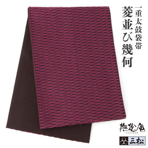 【 撫松庵 】一重太鼓袋帯 【袋帯】ポリエステル素材 「菱並び幾何」ローズ
