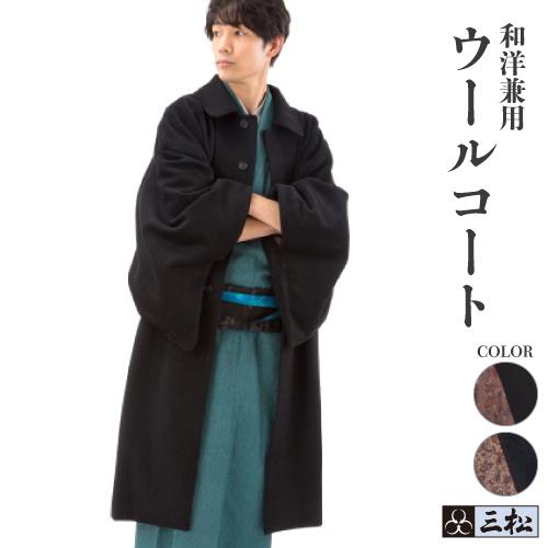 【送料無料】【メンズコート】和洋兼用 ウールコート 無地 ブラック ブラウン