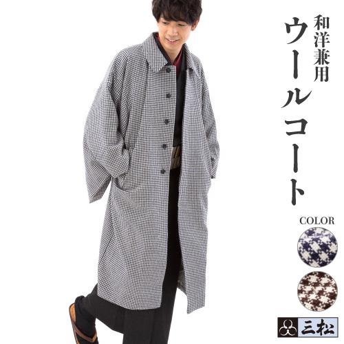 【送料無料】【メンズコート】和洋兼用 ウールコート チェック ブラック ブラウン