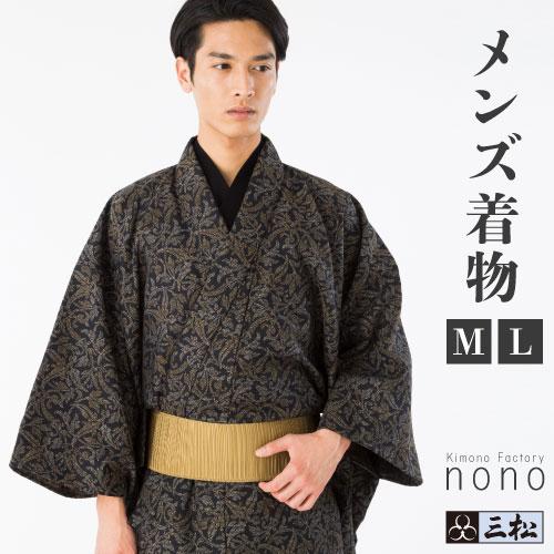 【メンズ】【男物】メンズ着物・カジュアル着物(ブラック)