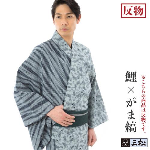 送料無料!【送料無料】【反物】【セミオーダー浴衣】綿100% 「鯉×がま縞」