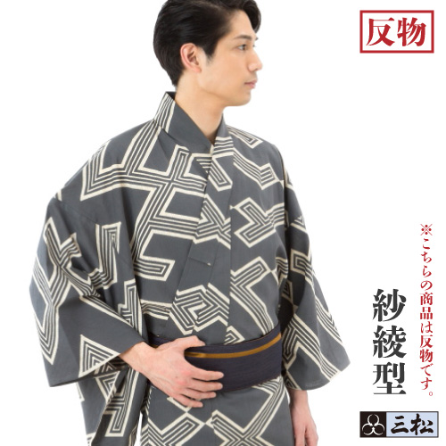 送料無料!【送料無料】【反物】【セミオーダー浴衣】綿100% 「紗綾型」