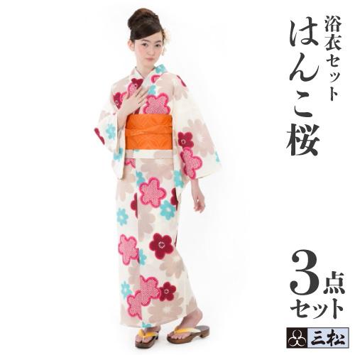 【浴衣・帯・下駄セット】3点浴衣セット「 はんこ桜 」