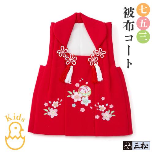 【七五三 女の子 3歳】被布コート( 単品 )「桜と鞠」( 赤 ) お祝い着 ひな祭り 節句 お正月
