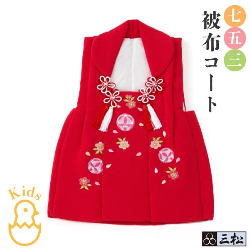 【七五三 女の子 3歳】被布コート( 単品 )「鞠」( 赤 ) お祝い着 ひな祭り 節句 お正月