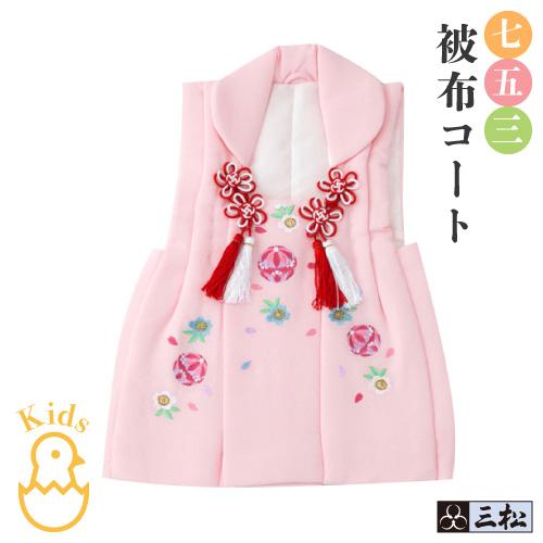 【七五三 女の子 3歳】被布コート( 単品 )「鞠」( ピンク ) お祝い着 ひな祭り 節句 お正月