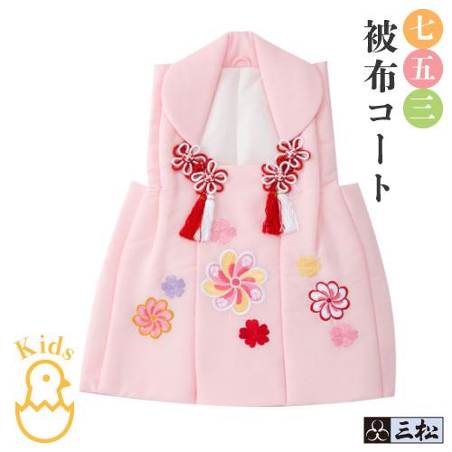 【七五三 女の子 3歳】被布コート( 単品 )「ねじり菊」( ピンク ) お祝い着 ひな祭り 節句 お正月