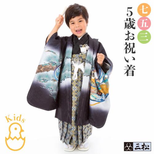 【送料無料】【 七五三 五歳 男の子 】羽織・袴セット 「 兜(かぶと) (ブラック) 」 5歳 五才 羽織・袴セット 着物 男の子 男児