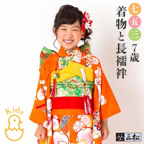 7歳七五三お祝い着【七歳 着物 長襦袢セット】「 橘 (オレンジ)」 四つ身 女の子 女児 七五三