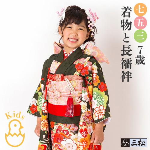 7歳七五三お祝い着【七歳 着物 長襦袢セット】「 桜 (カーキ)」 四つ身 女の子 女児 七五三