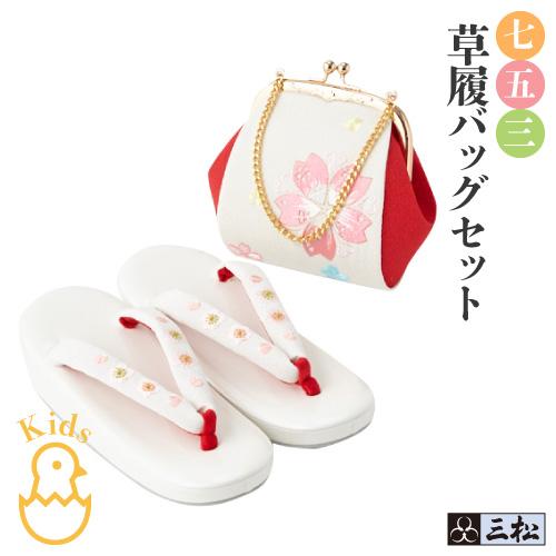 【送料無料】七五三 7歳 「草履バッグセット(ホワイト)」 七才 七歳 女の子 子供用 キッズ 着物 ホワイト 日本製 ちりめん 刺繍 ワンポイント