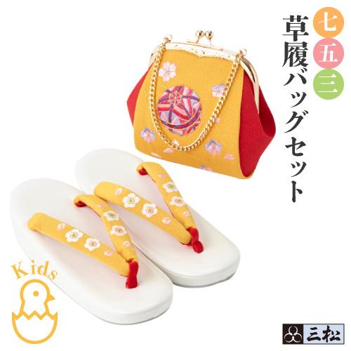【送料無料】七五三 7歳 「草履バッグセット(イエロー)」 七才 七歳 女の子 子供用 キッズ 着物 イエロー 日本製 ちりめん 刺繍 ワンポイント