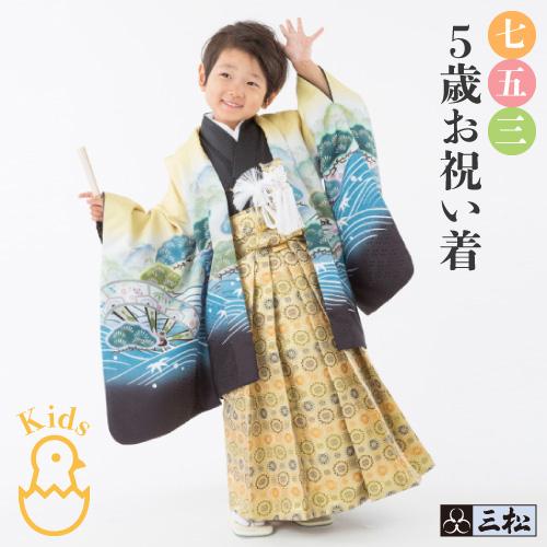 SALE【 七五三 5歳 】五歳用 羽織袴セット( 鷲柄・黄色 )男の子