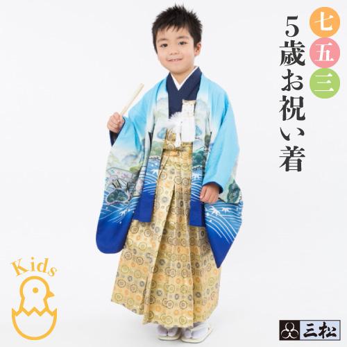 SALE【 七五三 5歳 】五歳 羽織袴セット( 鷲柄・水色 ) 男の子