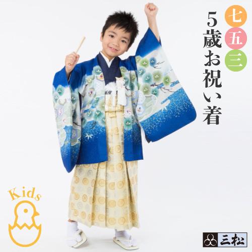 SALE【七五三 五歳】羽織袴セット 兜柄 青 男の子