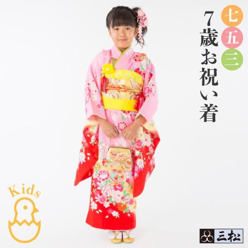 【SALE】 七五三 着物 7歳 フルセット「鞠(ピンク)」七歳 七才 お祝い着 振袖 四つ身 赤 ピンク 桜 牡丹 毬