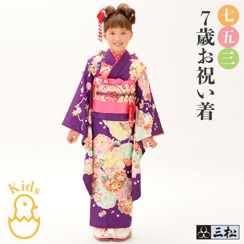 【SALE】七五三 着物 7歳 フルセット「 花うさぎ(紫)」四つ身 振袖 女の子 七歳 七才 フルセット 水色