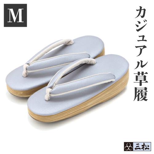 【草履】 軽量カジュアル草履「藤グレー」Mサイズ着物 草履 草履単品 和装小物 和服 履物 雨