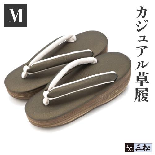 【草履】 軽量カジュアル草履「こげ茶」Mサイズ着物 草履 草履単品 和装小物 和服 履物 雨