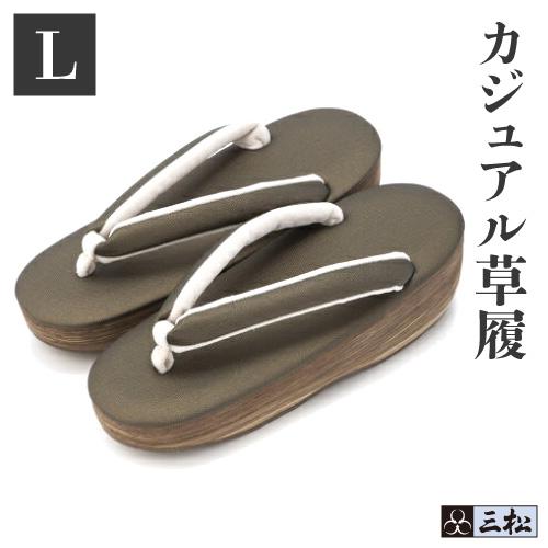 【草履】 軽量カジュアル草履「こげ茶」Lサイズ着物 草履 草履単品 和装小物 和服 履物 雨