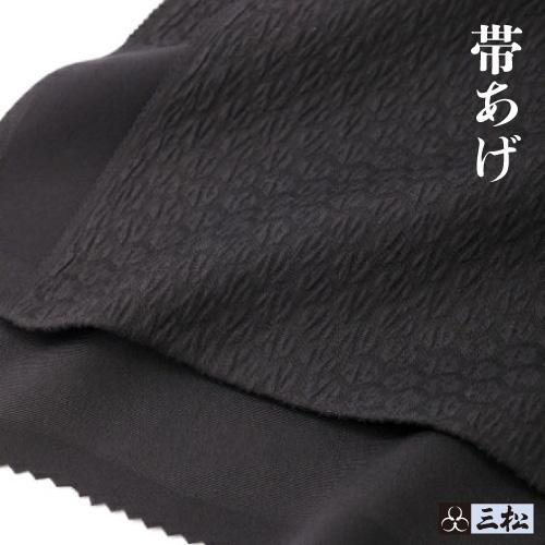 【帯あげ】無地・スタンダード帯あげ(カジュアル用)ブラック