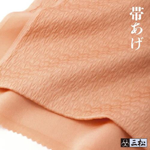 無地帯あげ(カジュアル用):サーモンピンク
