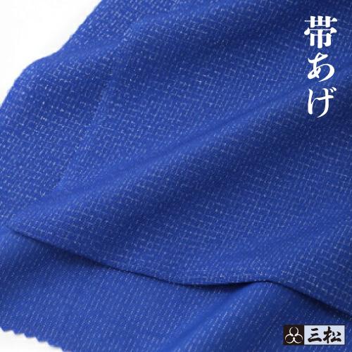 【 帯あげ 】「 銀通し:ディープブルー 」 カジュアル フォーマル 兼用 無地 キラキラ シルク 絹 帯揚げ