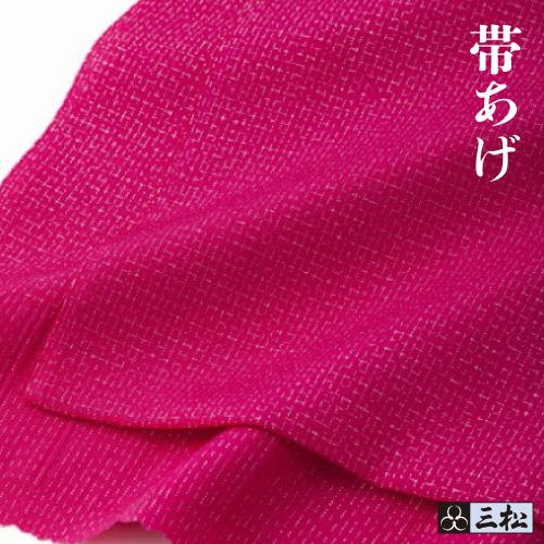 【 帯あげ 】「 銀通し:ローズピンク 」 カジュアル フォーマル 兼用 無地 キラキラ シルク 絹 帯揚げ