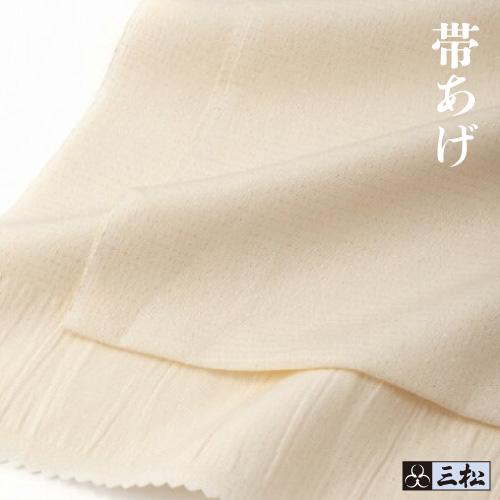 【 帯あげ 】「 銀通し:オフホワイト 」 カジュアル フォーマル 兼用 無地 キラキラ シルク 絹 帯揚げ