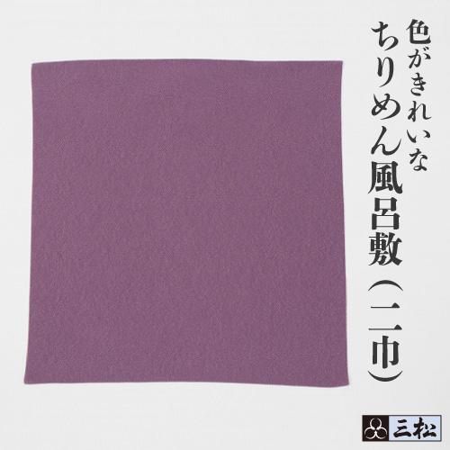 三松雑貨 風呂敷 無地ちりめん風呂敷 75cm巾 パープル 爆売り 紫 超定番 なす色 75cm 無地 ちりめん 贈り物 ギフト 和 ふろしき 和風