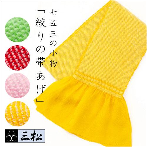 【 帯あげ 】シルク(絹)100%「 絞り帯あげ 」赤