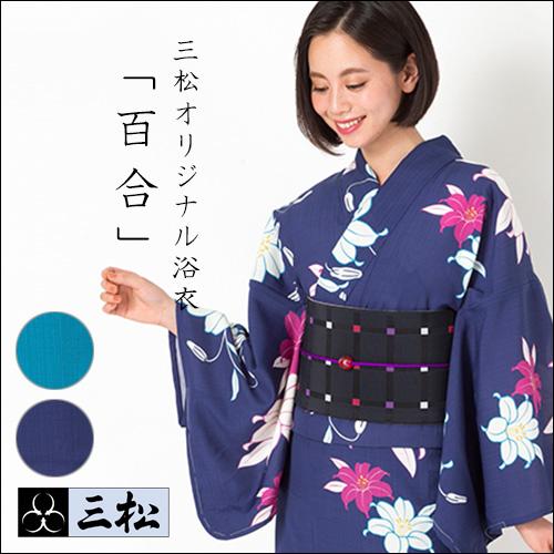 【新作浴衣】「 百合 」(ネイビー) 紺 浴衣 2018 花柄