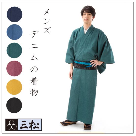 【メンズ】【男物】デニム デニム着物 洗える着物 お仕立て上がり「グリーン」Lサイズ