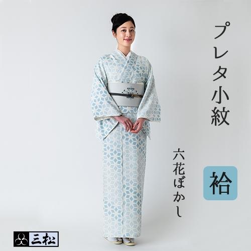 小紋 六花ぼかし サックス 六花 ぼかし プレタ 有名な 着物 カジュアル きもの 新作送料無料