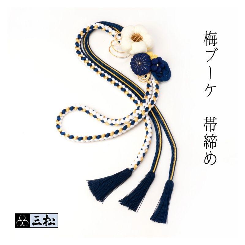 振袖のコーディネートをより華やかに 帯締め 時間指定不可 梅ブーケ 定価 紺白 帯じめ 帯〆 紺 青 ブルー ネイビー 花 梅 礼装 可愛い モチーフ ボリューム 振袖 おしゃれ レトロ 着物
