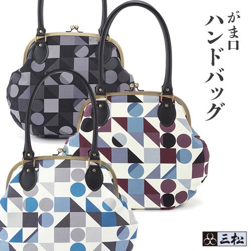 【 がま口 ハンドバッグ 】( 幾何学柄 )黒 ブラック グレー ブルー がま口 和柄 和装バッグ カジュアル