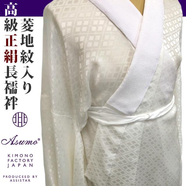 Asumo 正絹長襦袢 女性用 菱の地紋入り/袖無双/正絹居敷当て/腰紐/長めの衣紋抜き付き S-L(お誂え対応可)