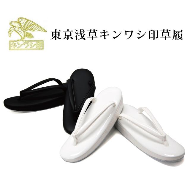 【送料無料】定番草履 「東京浅草 キンワシ印」白/黒 冠婚葬祭