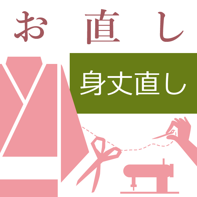 袷着物の身丈直し 着物(袷) ハイテクミシン対応 身丈を短く/長くする 10~60営業日納期