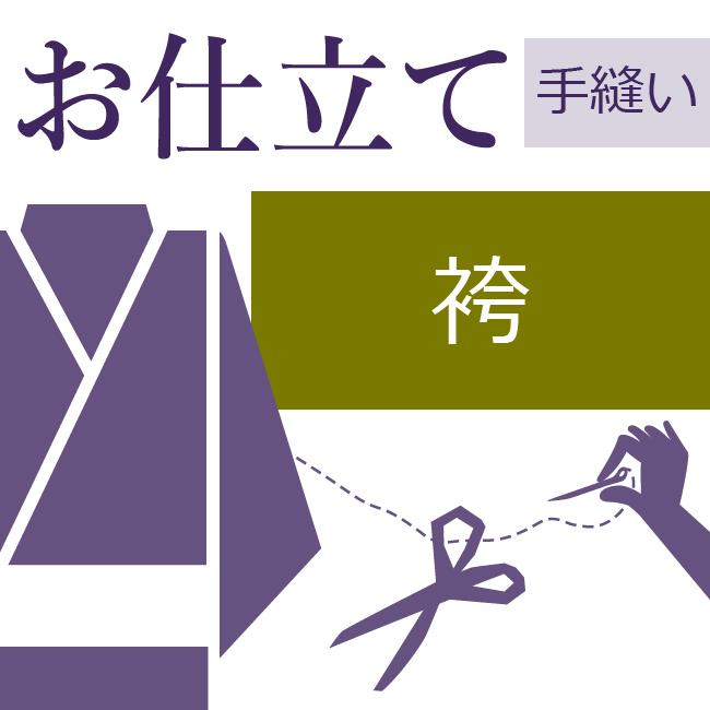 袴(スカート・馬乗り)/和裁士による手縫い仕立て 着物の仕立て ゆのし代込み お誂え/フルオーダー/オーダーメイド 10~60営業日納期