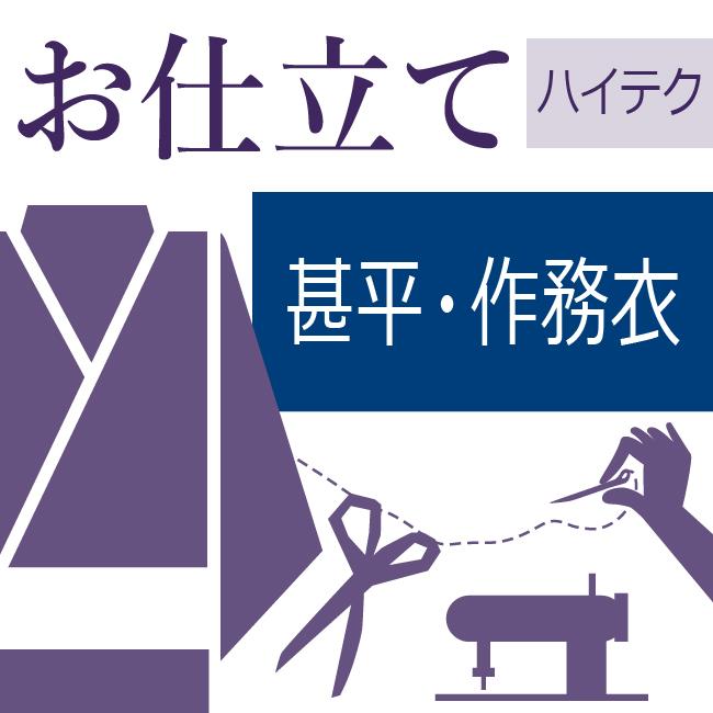 作務衣(袷)/ハイテクミシン仕立て 着物の仕立て ゆのし代込み お誂え/フルオーダー/オーダーメイド 40~60営業日納期