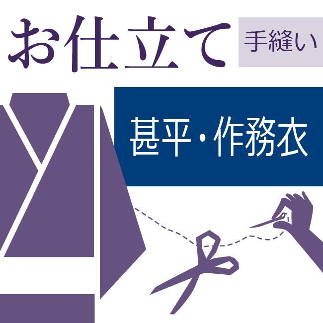 作務衣(袷)/和裁士による手縫い仕立て 着物の仕立て ゆのし代込み お誂え/フルオーダー/オーダーメイド 40~60営業日納期