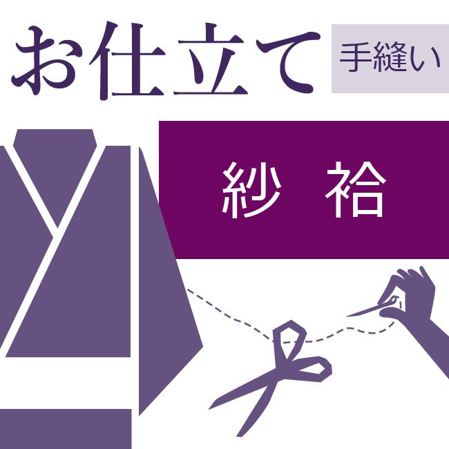 紗袷/和裁士による手縫い仕立て 着物の仕立て ときゆのし代込み お誂え/フルオーダー/オーダーメイド 10~60営業日納期