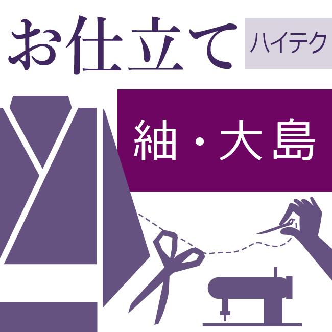 紬・大島/ハイテクミシン仕立て 着物の仕立て ゆのし代込み 袷/胴抜/単衣 お誂え/フルオーダー/オーダーメイド 10~60営業日納期