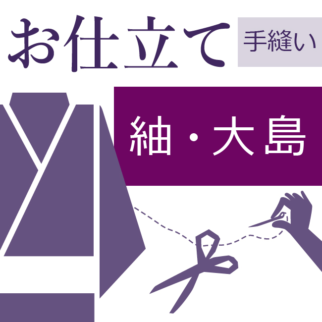 紬・大島/和裁士による手縫い仕立て 着物の仕立て ゆのし代込み 袷/胴抜/単衣 お誂え/フルオーダー/オーダーメイド 10~60営業日納期