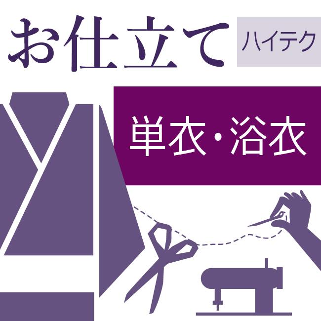 単衣着物(夏着物・浴衣・絞り浴衣)/ハイテクミシン仕立て 着物の仕立て ゆのし代込み お誂え/フルオーダー/オーダーメイド 10~60営業日納期