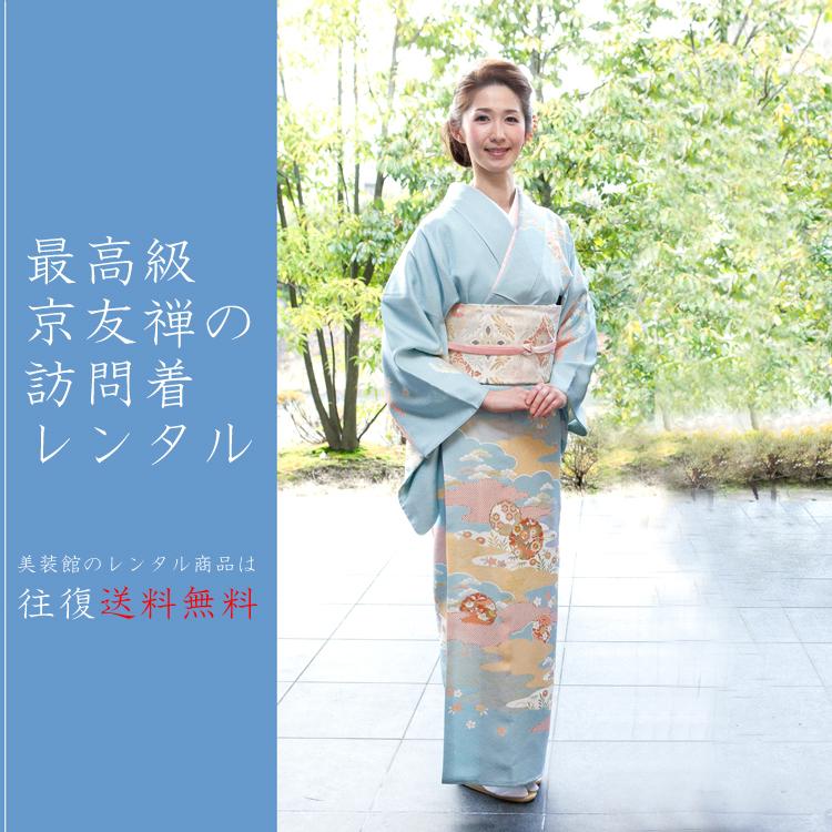 訪問着 レンタル h-59_houmongi【七五三 卒業式 入学式 結婚式 披露宴 参列】
