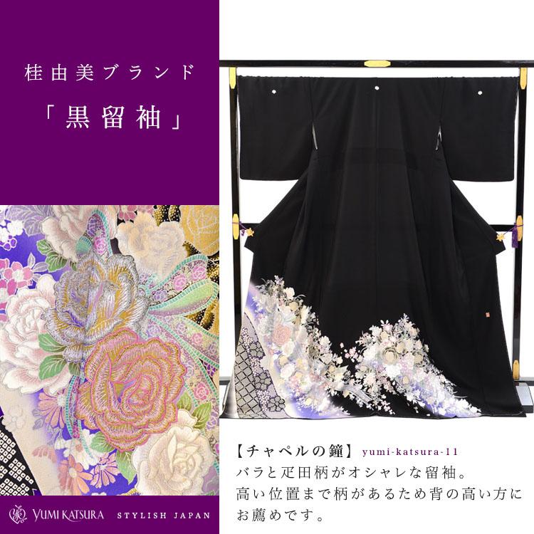【レンタル】桂由美 黒留袖 「花束」 フルセット LLサイズ 背の高い方向け yumi-katsura_11 大きいサイズ 黒留袖レンタル 留袖レンタル