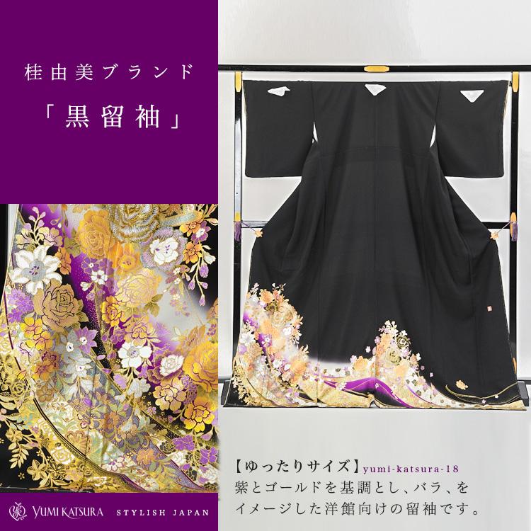 【レンタル】桂由美 黒留袖 「薔薇 紫とゴールド」 フルセット LOサイズ ゆったりサイズ yumi-katsura_18 大きいサイズ 黒留袖レンタル 留袖レンタル